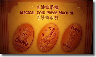 Duffy pressed penny souvenir Magical Coins at HKDL