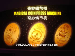 Magical Coin penny press machine marquee - sign.