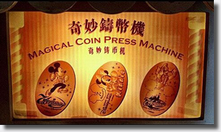 Hong Kong Disneyland penny press marquee HKDL1225-27