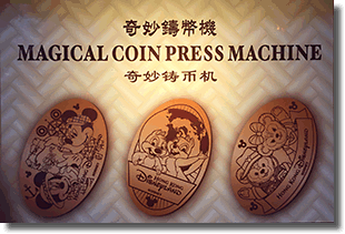 HKDL1507-509 Hong Kong Disneyland pressed penny machine marquee.