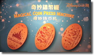 Hong Kong Disneyland 10th Anniversary pressed penny set! Cool!