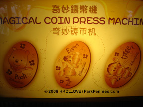HKDL Magical Coins or Pressed Pennies